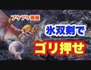 【MHWI】プケプケ亜種 ストーリー攻略 頭が弱点、罠やスタンを使ってさぁ殴れ! 【ゆっくり実況】 #4