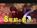 【実況】8年前の君から 第六陣【進撃の巨人2 FB】