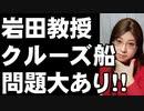今まで散々新型コロナウィルスなんて大したことない、と発言していた岩田教授が手の平返し