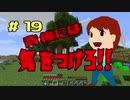 切磋 琢磨ゲーム初実況@マイクラ#19