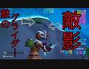 【Fortnite】親方空から敵が!!!