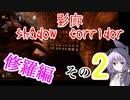steam版影廊(Shadow Corridor)をゆかりさんが実況プレイ!修羅編 その2