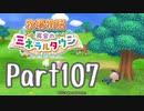 【プレイ動画】ましまし牧場 経営日誌Part107【再会のミネラルタウン】