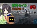 【WOWS#9】京町セイカと元船乗りの航海日誌【ボイロ実況】