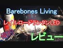 Barebones Living レイルロードランタンLED レビュー