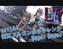 【ミリシタ実況 part84】失敗したら10連ガシャ!初見フルコンボチャレンジ!【Super Duper】
