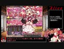 【千年戦争アイギス】99%戦争Alice【ゆっくり実況】Part40