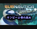 【実況】海中サバイバル6日目 サンビームの定め【Subnautica】