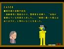 【ゆっくりボイス】不審者の日常_part12