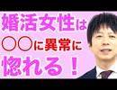【モテるテクニック】婚活女性はここに惚れる!?