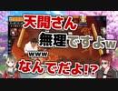楠栞桜に公式番組でも死ぬほど煽られる天開司
