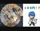 【開封動画】1パック買うより安い!?100円オリパ開封
