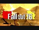 【ゆっくり実況】 Fallout76  part.14