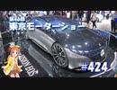 【くるm@s_6th】#424_第46回東京モーターショー その3 【閑話休題】