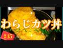 【料理】わらじカツ丼 #45
