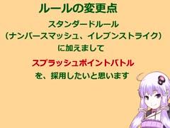 【東方ナンバースマッシュ】第三期シーズン開幕・ルール変更解説動画【カードゲーム】