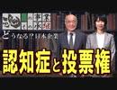 【どうなる?日本企業 #20】超高齢化社会に求められる「安心」とは?判断力の低下をカバーする社会制度を[桜R2/2/20]