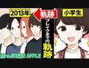 【マンガ】Mrs.GREEN APPLE ブレイクまでの軌跡を漫画で解説【ミセス】