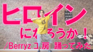 【ぽんでゅ】ヒロインになろうか!/Berryz工房踊ってみた【ハロプロ】