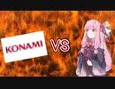 茜ちゃん VS K〇NAMI