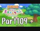 【プレイ動画】ましまし牧場 経営日誌Part109【再会のミネラルタウン】