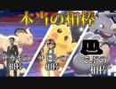 #7【ポケモン剣盾(SEASON3)】Season3は初代統一PTで挑む 【実況プレイ動画】