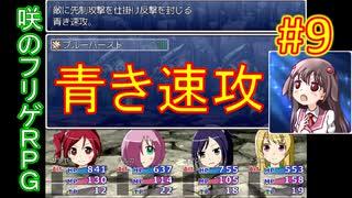 sakiquest3 #9:咲RPGを「咲-saki-」好きが全国編の話をしながらゆっくり実況(初見プレイ)