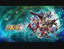 [ヴィルキス~覚醒~] スーパーロボット大戦X [作業BGM]