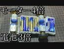 モーター4倍電池3倍ミニ四駆