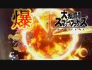【スマブラSP】悪魔の爆発は強い!