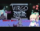 【Virgo Versus the Zodiac】和解そして相棒へ(主役は彼じゃないよ)【VOICEROID実況】
