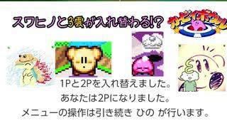 【実況】2人のカービィ好きによる 対決!カービィボウル!part3前編