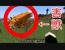度重なり過ぎる不運!!?害獣と襲撃者によりメンタル崩壊!!!-Minecraft配信クリップ集#4