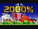 【にゃんこ大戦争】2000%ぶんぶん先生!?DPS4万3千のぶっ壊れ火力4体で戦線崩壊!?