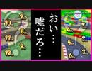 【マリカWii】嘘だろ…4レース1位を目指してるのにまさかの◯位wwww【マリオカートWii】