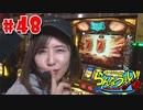 嵐・青山りょうのらんなうぇい!! #48