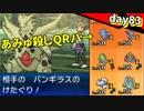 【ポケモンUSUM】人事を尽くすアグノム厨-day83-【あみゅを撲滅するQRが開発されたらしい…】