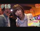南まりかのホールド出玉対決! #18