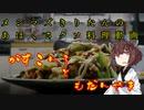 【1分弱料理祭】ガスコンロとモダン焼き【敗退】