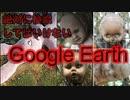 【人形島・軍艦島】絶対に検索してはいけない『Google Earth』【まとめ】