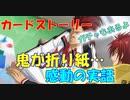【実況】男・鬼十次郎 折り紙にハマる&ガチャ~万里一空編~【テニラビ】