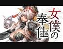 【帝王】聖獣戦姫684「女僕の奉仕」【三国志大戦】