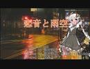【歌うVOICEROID】恋音と雨空/AAA【紲星あかり】