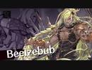 【GBVS ベルゼバブ参戦PV】グランブルーファンタジー ヴァーサス Granblue Fantasy Versus PV#13 「ベルゼバブ参戦編」