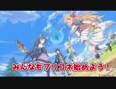 これからプリコネ始める方へ!短時間で分かるプリコネキャラ紹介動画!!!Part2!