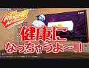 【リングフィットアドベンチャー】おもしろ筋トレ生活1日目まとめ【3D・VTuber】