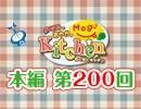【第200回】のぞみとあやかのMog2 Kitchen