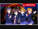 【ラブライブ!MAD】MOUTH TO MOUTH(μ-MODEL)【P-MODEL】