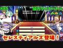 【QMAXV】ミューと協力賢者を目指す ~85限目~【kohnataシリーズ】