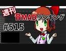 週刊音MADランキング #515 -2月第3週